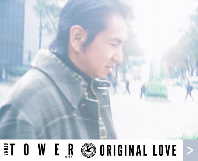 """[オトナタワー] タワーレコードが大人世代に提案する<大人の音楽> 「オトナタワー」 2月度は、""""ORIGINAL LOVE"""""""