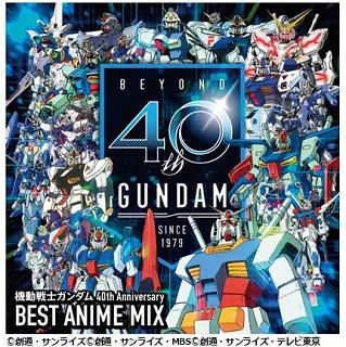機動戦士ガンダム 40th Anniversary BEST ANIME MIX