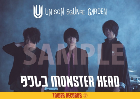 UNISON SQUARE GARDEN × TOWER RECORDS『タワレコMONSTER HEAD』コラボ・ポスター