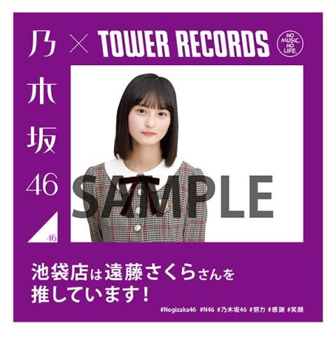 """タワーレコードでは、乃木坂46のニュー・シングル『Sing Out!』の発売を記念して""""乃木坂46キャンペーン""""をタワーレコードおよびTOWERmini全店、タワーレコード オンラインで開催いたします"""