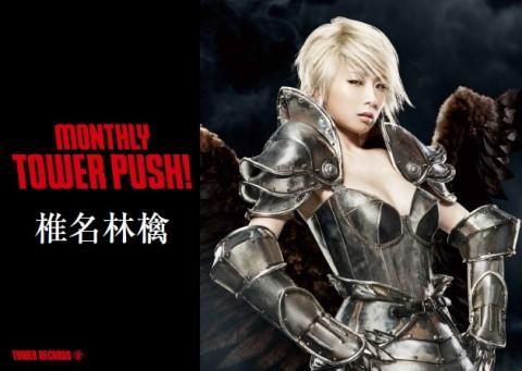 椎名林檎「MONTHLY TOWER PUSH」A2ポスター