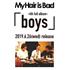 My Hair is Bad、4枚目となるフル・アルバム『boys』6月26日発売