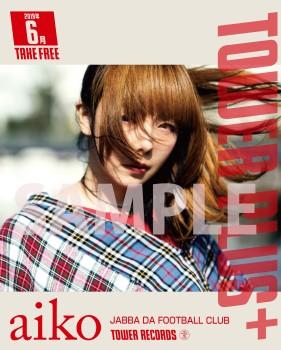 『aikoの詩。』の発売を記念して、aiko × TOWER RECORDS>キャンペーン開催