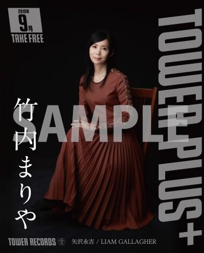 竹内まりやが表紙のフリーマガジン「TOWER PLUS+」