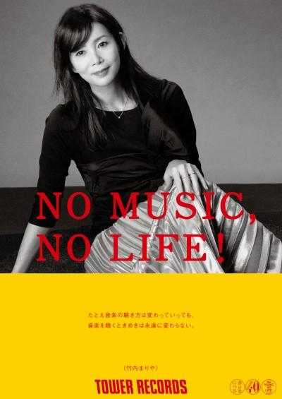 「NO MUSIC, NO LIFE.」ポスター意見広告シリーズにタワーレコードと同じく40周年の 竹内まりや が初登場