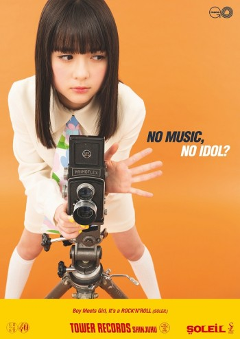 「NO MUSIC, NO IDOL?」記念すべき200回目は 「 SOLEIL 」 に決定! 全店+オンライン対象でコラボポスターをプレゼント!