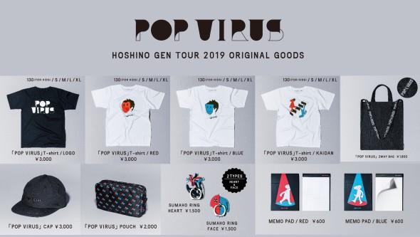 星野源 DOME TOUR 2019『POP VIRUS』グッズ