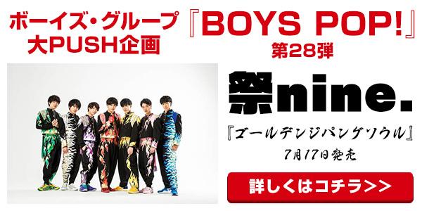 [BOYS POP!]  【BOYS POP!】第28弾に祭nine.が登場!