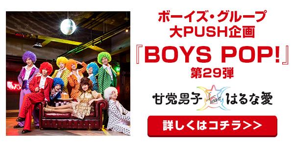 """[BOYS POP!]  【BOYS POP!】第29弾に""""甘党男子feat.はるな愛""""が登場!"""