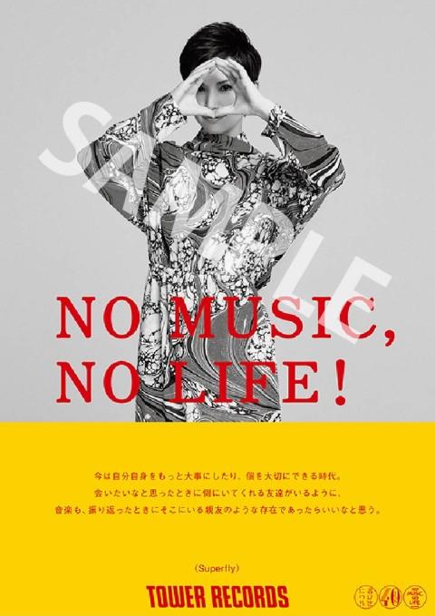 Superfly「NO MUSIC, NO LIFE.」ポスター