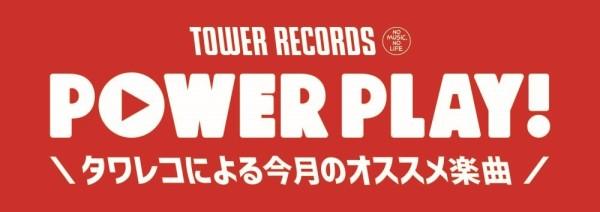 POWER PLAY!\タワレコによる今月のおすすめ楽曲/