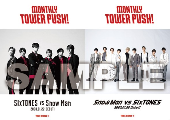 SixTONES vs Snow Man/Snow Man vs SixTONES「MONTHLY TOWER PUSH」2019年12月度コラボポスター