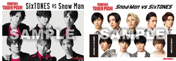 SixTONES vs Snow Man/Snow Man vs SixTONES「MONTHLY TOWER PUSH」2020年1月度コラボポスター