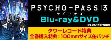 PSYCHO-PASS サイコパス3