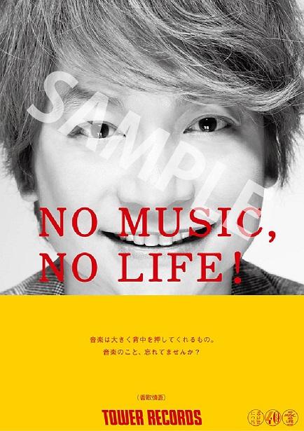 香取慎吾「NO MUSIC, NO LIFE.」ポスター