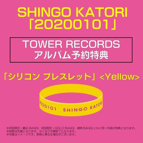 香取慎吾『20200101』TOWER RECORDSアルバム予約特典「シリコン ブレスレット<Yellow>」