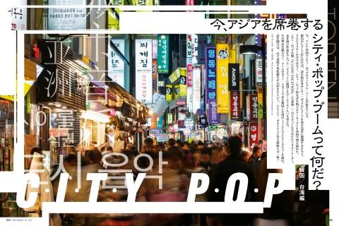 今、アジアを席巻するシティ・ポップ・ブームって何だ?