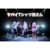 ヤバイTシャツ屋さん、9枚目のシングル『うなぎのぼり』とライブ映像作品『Tank-top of the DVD III』を3月18日同時発売!