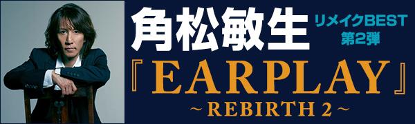 角松敏生|リメイクBEST第2弾『EARPLAY ~REBIRTH 2~』4月22日発売