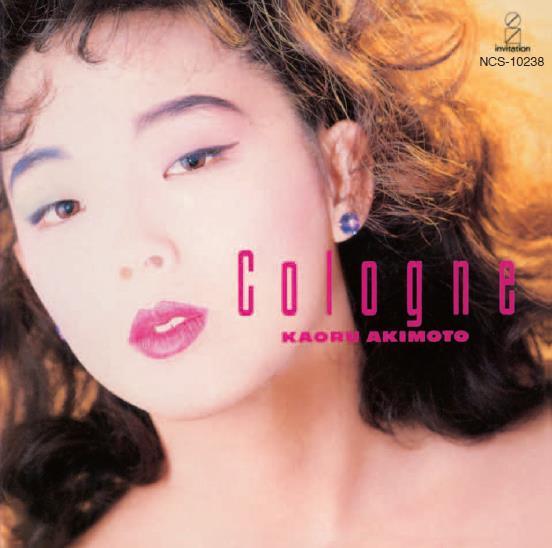 秋元薫、アルバム『cologne』が2020年リマスタリング仕様、タワレコ限定で発売中