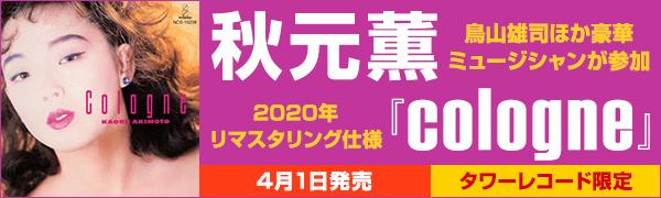 秋元薫|アルバム『cologne』が2020年リマスタリング仕様、タワーレコード限定で4月1日発売
