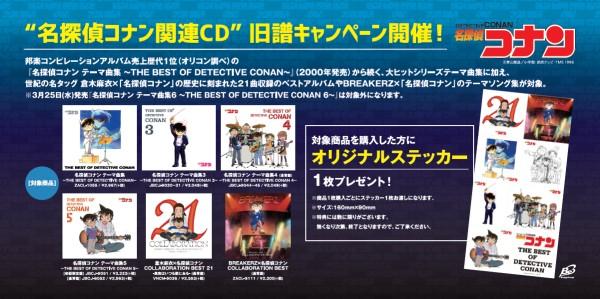 名探偵コナン関連CD 旧譜キャンペーン