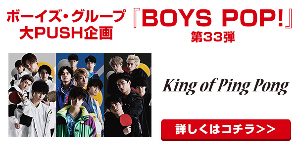 [BOYS POP!] <BOYS POP!>第33弾に「King of Ping Pong」が登場!