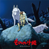 『もののけ姫』イメージアルバム、サウンドトラック、交響組曲のアナログ盤が7月22日発売