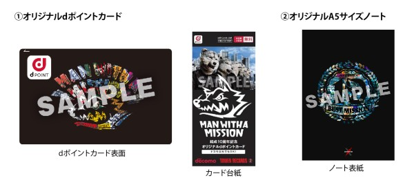 MAN WITH A MISSION特典
