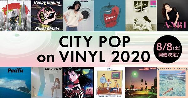 CITY POP on VINYL 2020
