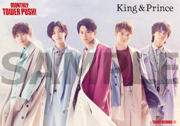 King & Princeマンスリー・タワー・プッシュ コラボポスター