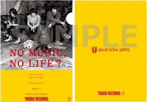 UNISON SQUARE GARDEN「NO MUSIC, NO LIFE.」クリアファイル 300円+税
