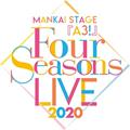 人気舞台「MANKAI STAGE『A3!』」初のライブ公演MANKAI STAGE『A3!』Four Seasons LIVE 2020(千秋楽)の模様を収録したBlu-ray/DVDが発売決定!