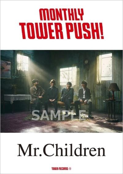 12月度「MONTHLY TOWER PUSH」ポスター:Mr.Children