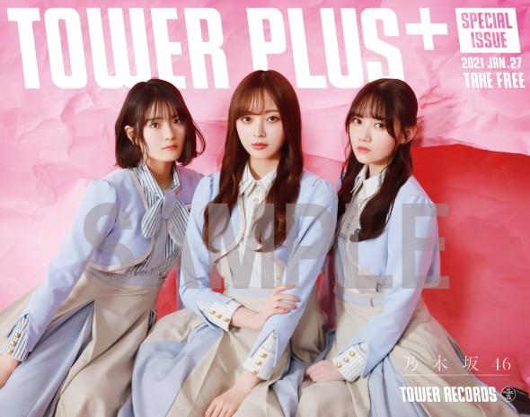 「別冊TOWER PLUS+」表紙:乃木坂46