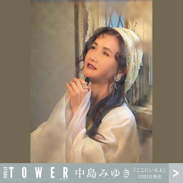 """[オトナタワー] タワーレコードが大人世代に提案する<大人の音楽>「オトナタワー」に""""中島みゆき""""が登場"""