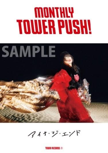 アイナ・ジ・エンド「マンスリー・タワー・プッシュ」B1ポスター