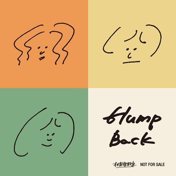 Hump Back 特典