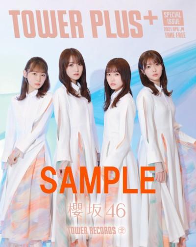 「別冊TOWER PLUS+」表紙:櫻坂46