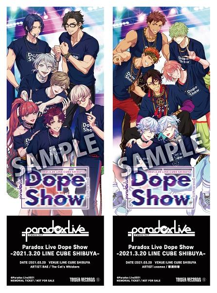 Paradox Live Dope Show -2021.3.20 LINE CUBE SHIBUYA-
