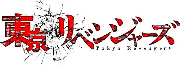 東京リベンジャーズ