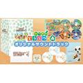 Nintendo Switch『あつまれ どうぶつの森』満を持してのサウンドトラックCDが3アイテム同時発売!