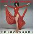 朱里エイコ|アルバム『NICE TO BE SINGING』が2021年リマスタリング仕様にて5月12日タワーレコード限定発売