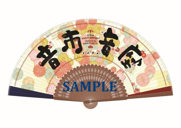 スターダスト☆レビュー『10th Anniversary 音市音座 2020』特典:扇子