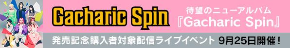 [タワレコオンラインイベント] Gacharic Spin|ニューアルバム発売記念 購入者対象配信ライブイベント決定!
