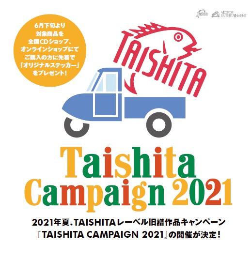 タイシタキャンペーン2021