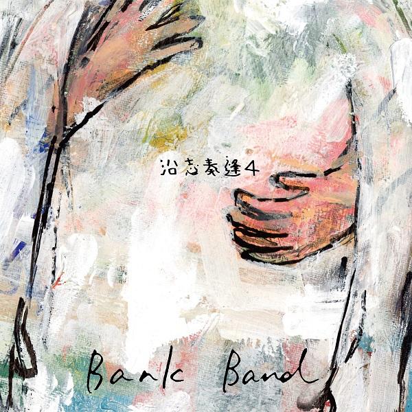 Bank Band