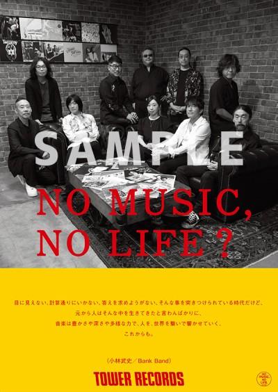 Bank Band「NO MUSIC, NO LIFE.」ポスター