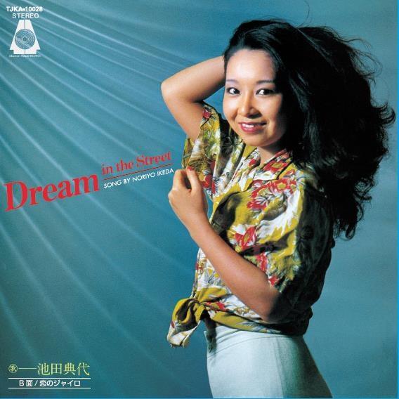 池田典代|『Dream in the Street/恋のジャイロ』7inchアナログ盤が9月29日発売