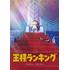 「王様ランキング」がついにアニメ化!Blu-ray&DVDBOXが2022年1月12日より順次リリース決定! タワレコ特典:缶マグネット